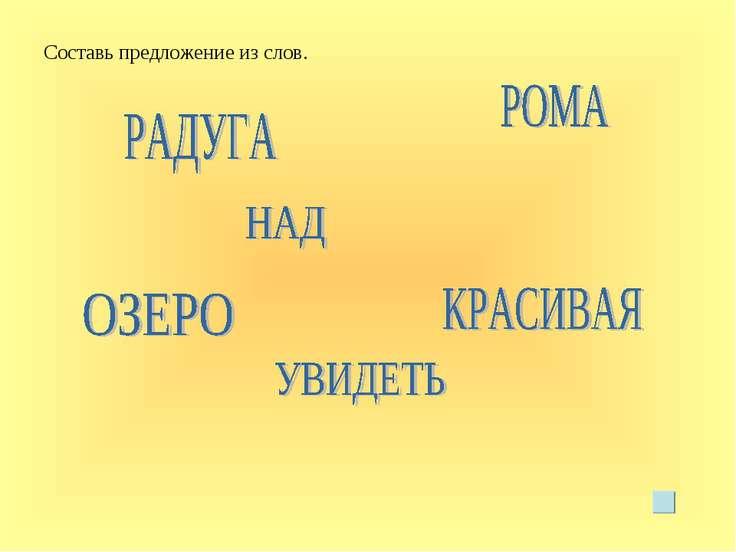 Составь предложение из слов.