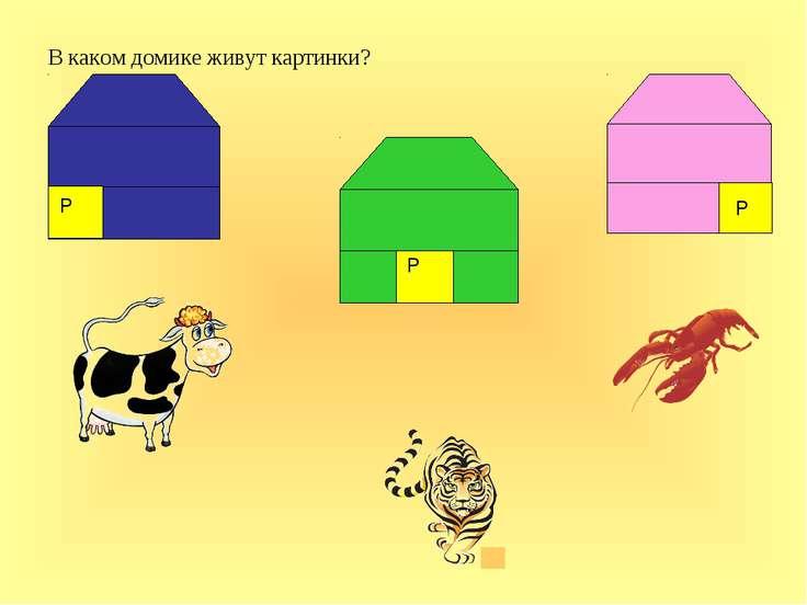В каком домике живут картинки?