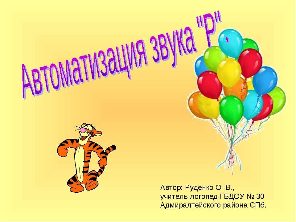 Автор: Руденко О. В., учитель-логопед ГБДОУ № 30 Адмиралтейского района СПб.