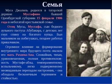 Семья Муса Джалиль родился в татарской деревне Мустафино бывшей Оренбургской ...