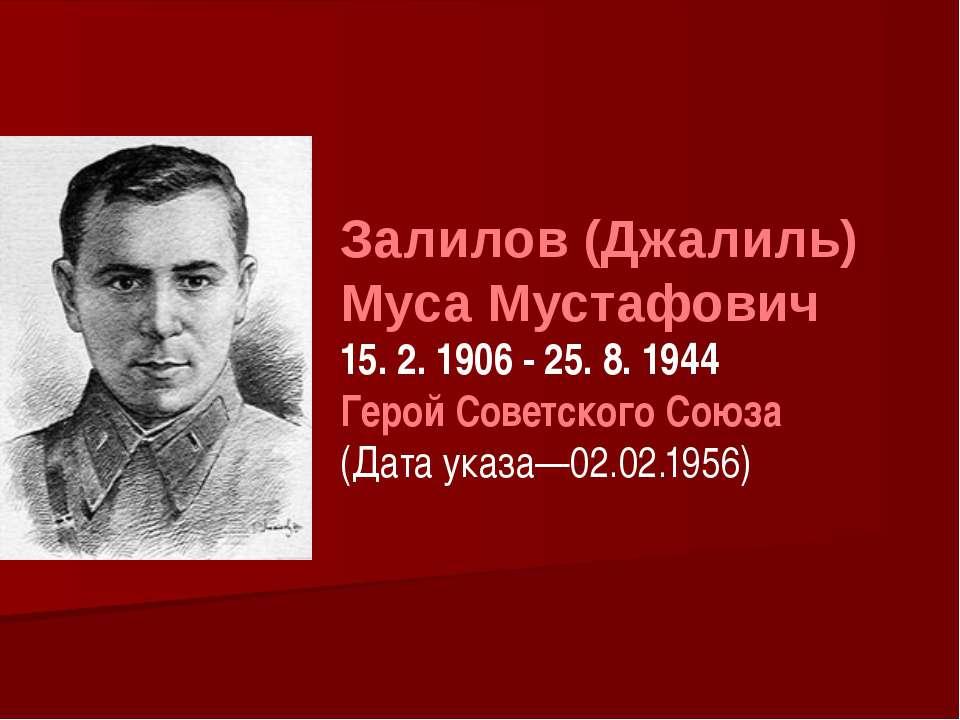 Залилов (Джалиль) Муса Мустафович 15. 2. 1906 - 25. 8. 1944 Герой Советского ...