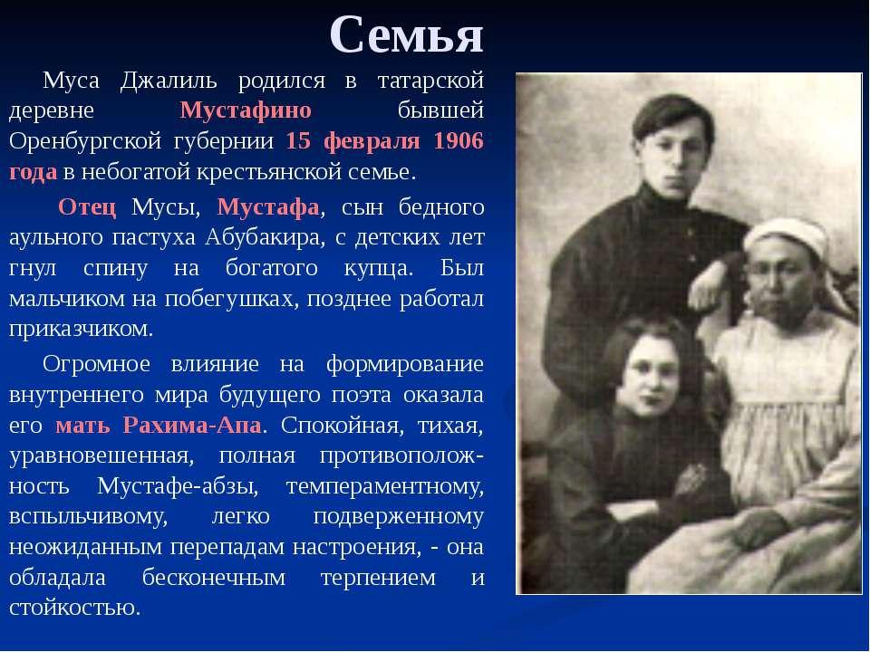 Реферат на татарском языке о мусе джалиле 1097