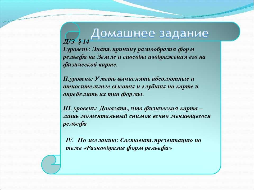 IV. По желанию: Составить презентацию по теме «Разнообразие форм рельефа»