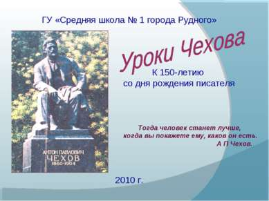 ГУ «Средняя школа № 1 города Рудного» 2010 г. К 150-летию со дня рождения пис...