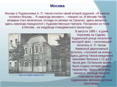 Москва Москву и Подмосковье А. П. Чехов считал своей второй родиной. «Я ужасн...