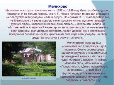 Мелихово Мелихово, в котором писатель жил с 1892 по 1899 год, было особенно д...