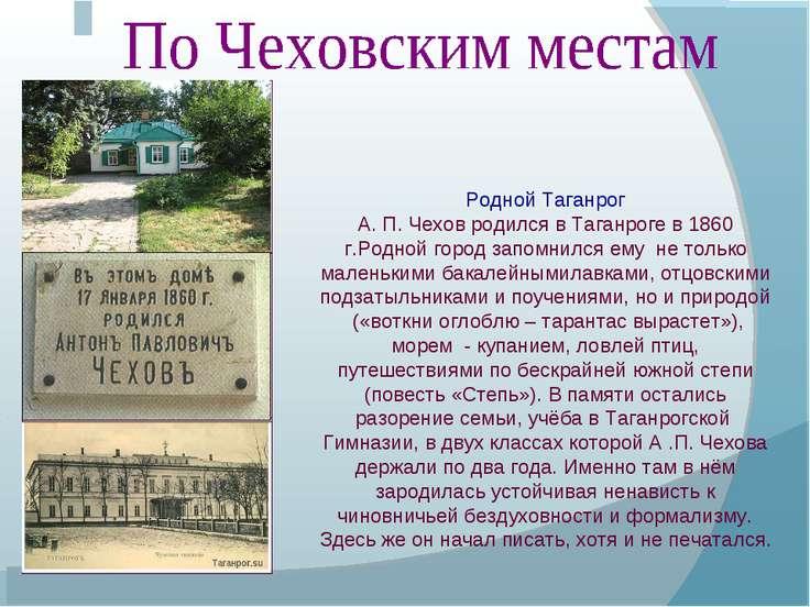 Родной Таганрог А. П. Чехов родился в Таганроге в 1860 г.Родной город запомни...