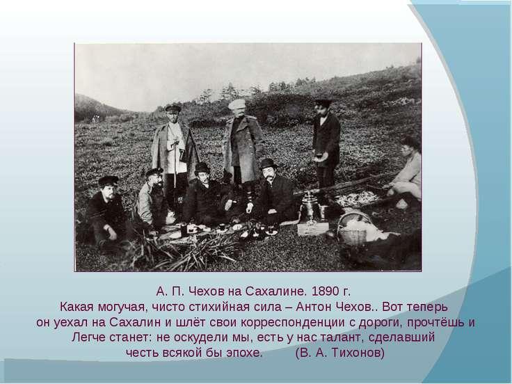 А. П. Чехов на Сахалине. 1890 г. Какая могучая, чисто стихийная сила – Антон ...