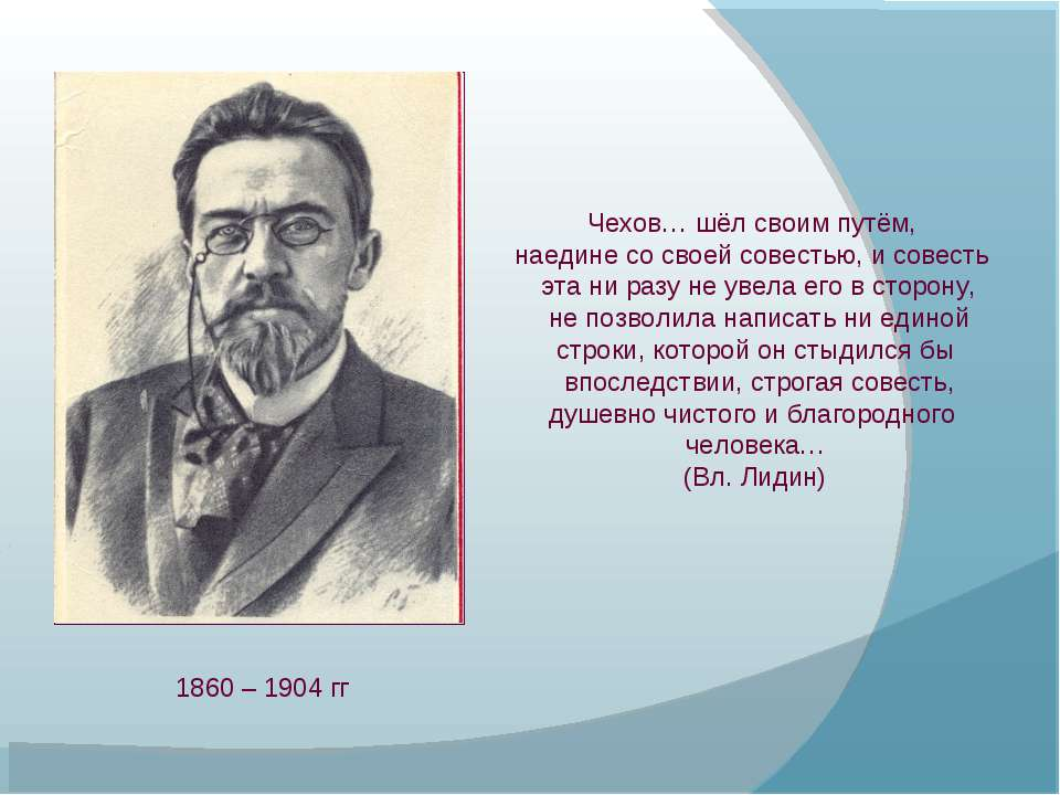 Чехов… шёл своим путём, наедине со своей совестью, и совесть эта ни разу не у...