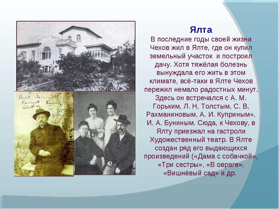 Ялта В последние годы своей жизни Чехов жил в Ялте, где он купил земельный уч...