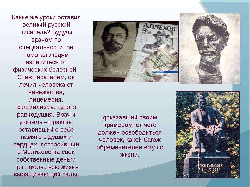 Какие же уроки оставил великий русский писатель? Будучи врачом по специальнос...