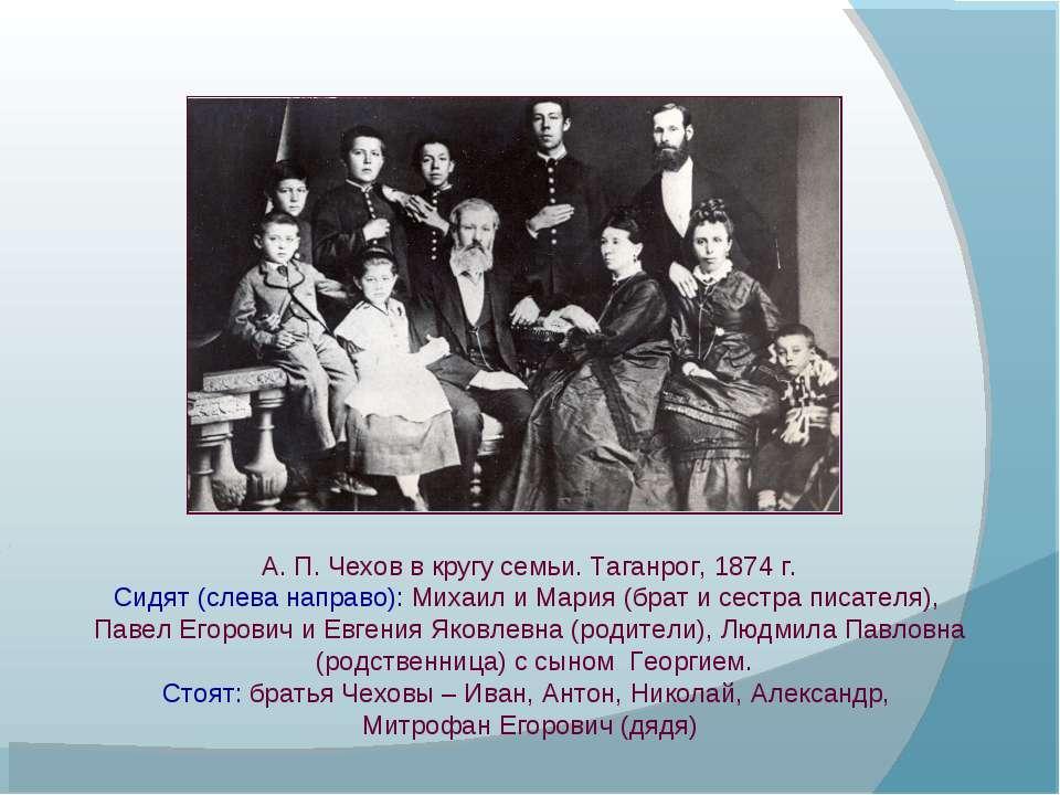 А. П. Чехов в кругу семьи. Таганрог, 1874 г. Сидят (слева направо): Михаил и ...