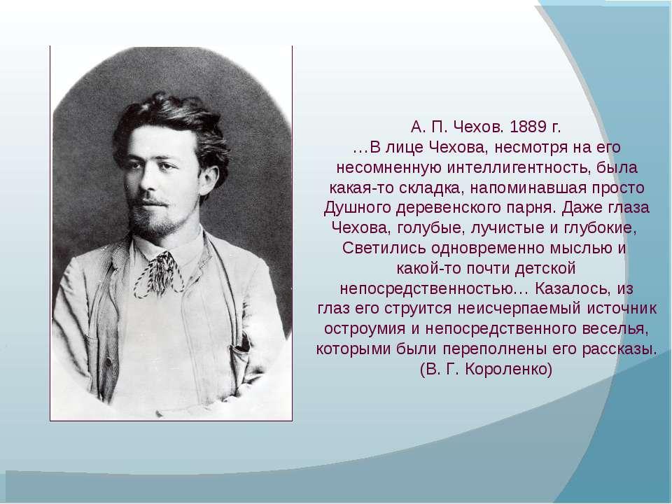 А. П. Чехов. 1889 г. …В лице Чехова, несмотря на его несомненную интеллигентн...