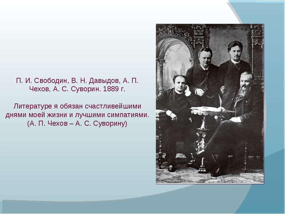 П. И. Свободин, В. Н. Давыдов, А. П. Чехов, А. С. Суворин. 1889 г. Литературе...