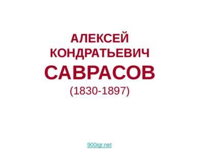 АЛЕКСЕЙ КОНДРАТЬЕВИЧ САВРАСОВ (1830-1897) 900igr.net