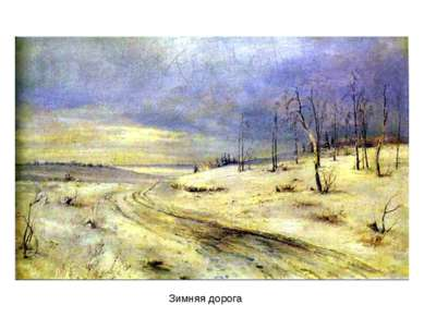 Зимняя дорога Зимняя дорога.