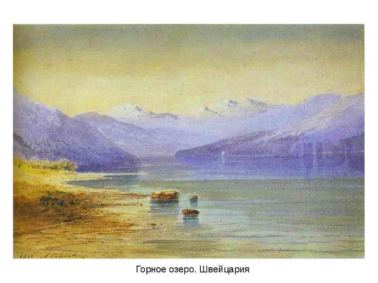 Горное озеро. Швейцария Горное озеро. Швейцария.