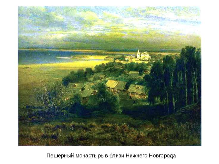 Пещерный монастырь в близи Нижнего Новгорода Пещерный монастырь в близи Нижне...