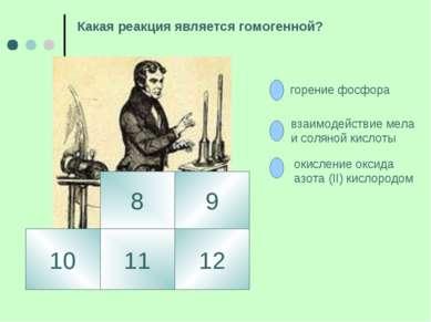 10 9 8 12 11 горение фосфора взаимодействие мела и соляной кислоты окисление ...