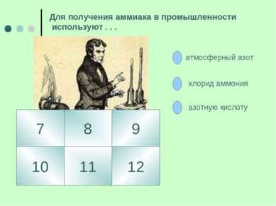10 7 9 8 12 11 атмосферный азот хлорид аммония азотную кислоту
