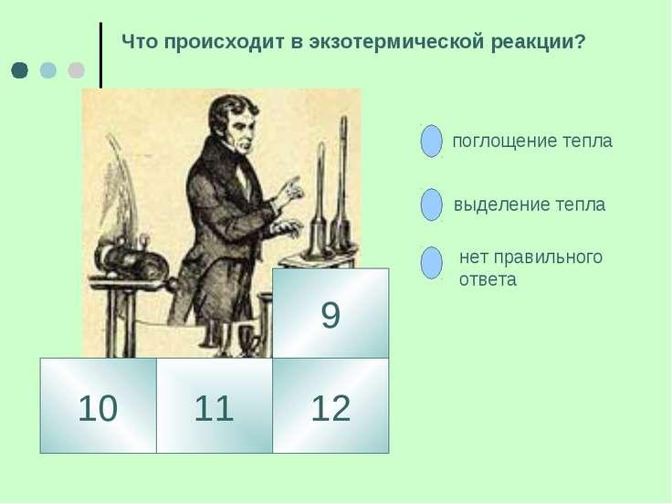 10 9 12 11 поглощение тепла выделение тепла нет правильного ответа