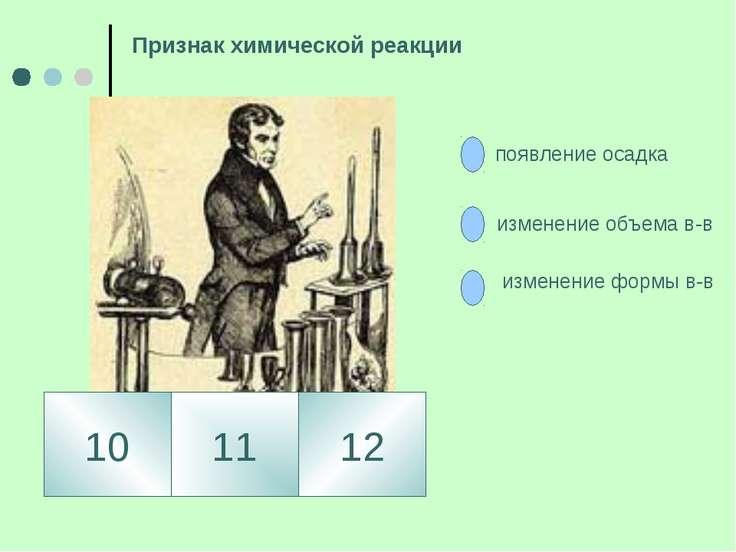 10 12 11 появление осадка изменение объема в-в изменение формы в-в