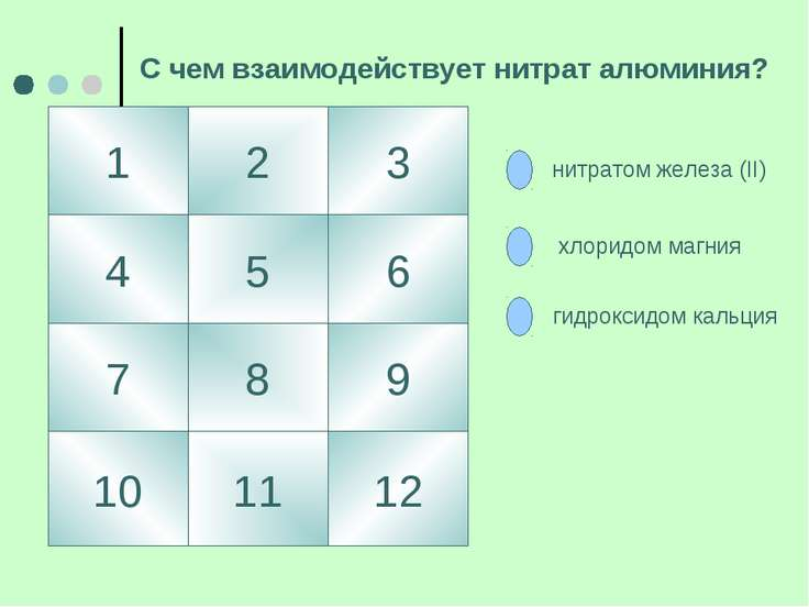 1 4 3 2 5 10 7 9 8 6 12 11 С чем взаимодействует нитрат алюминия? нитратом же...