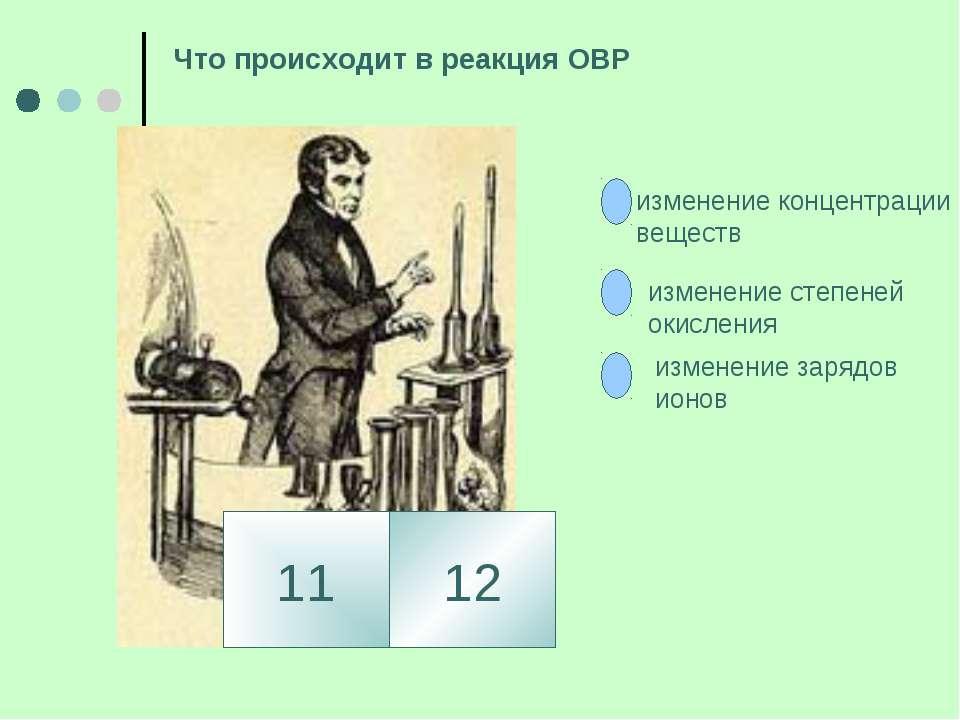 12 11 изменение концентрации веществ изменение степеней окисления изменение з...