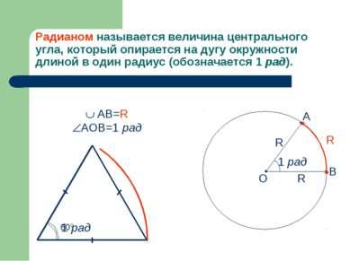 Радианом называется величина центрального угла, который опирается на дугу окр...