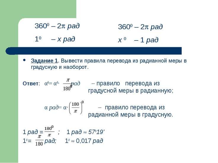 Задание 1. Вывести правила перевода из радианной меры в градусную и наоборот....