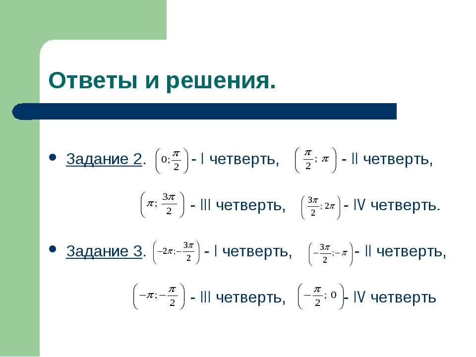 Ответы и решения. Задание 2. - I четверть, - II четверть, - III четверть, - I...