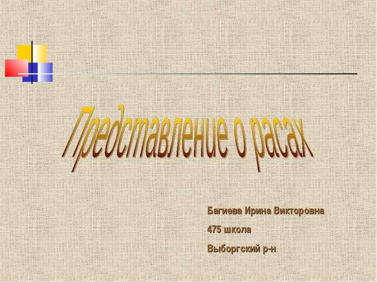 Багиева Ирина Викторовна 475 школа Выборгский р-н