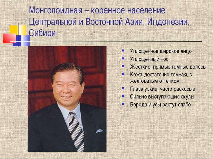 Монголоидная – коренное население Центральной и Восточной Азии, Индонезии, Си...