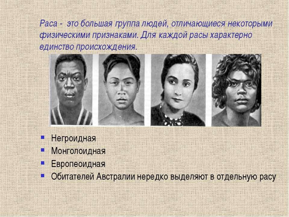 Раса - это большая группа людей, отличающиеся некоторыми физическими признака...