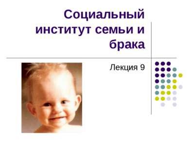 Социальный институт семьи и брака Лекция 9