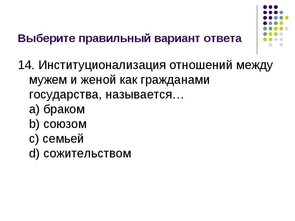 Выберите правильный вариант ответа 14. Институционализация отношений между му...