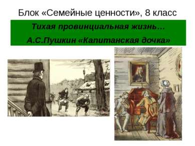 Блок «Семейные ценности», 8 класс Тихая провинциальная жизнь… А.С.Пушкин «Кап...