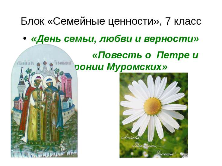 Блок «Семейные ценности», 7 класс «День семьи, любви и верности» «Повесть о П...