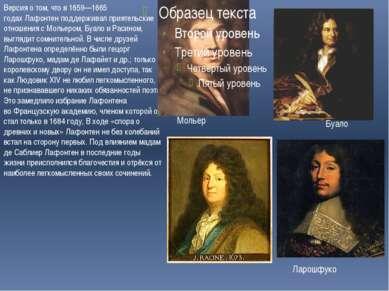 Версия о том, что в1659—1665 годахЛафонтен поддерживал приятельские отношен...