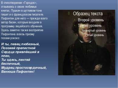 В стихотворении «Городок», отзываясь о своих любимых книгах,Пушкинв шутливо...