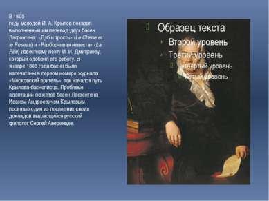 В1805 годумолодойИ.А.Крыловпоказал выполненный им перевод двух басен Ла...