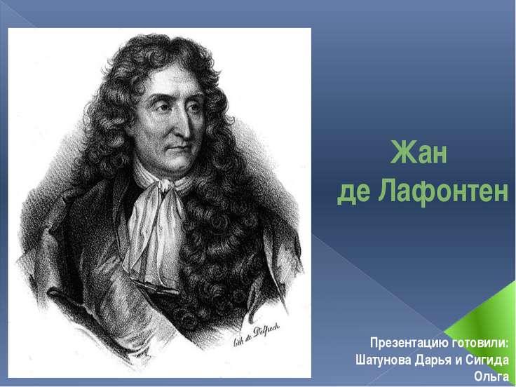 Жан де Лафонтен Презентацию готовили: Шатунова Дарья и Сигида Ольга