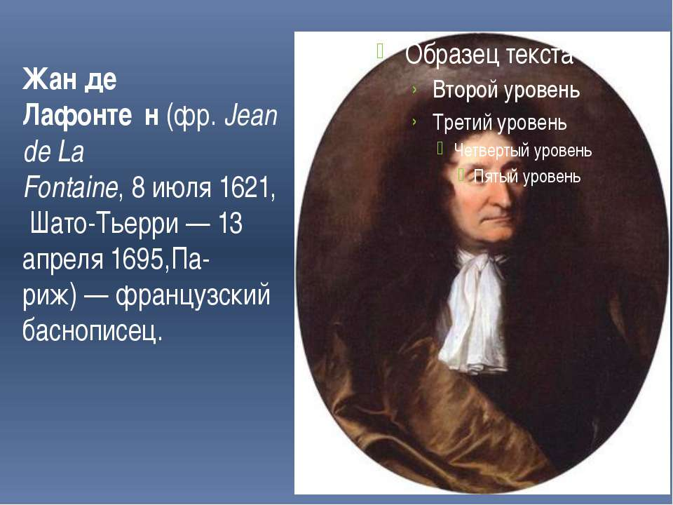 Жан де Лафонте н(фр.Jean de La Fontaine,8июля1621,Шато-Тьерри—13 апре...