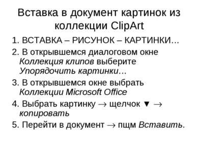 Вставка в документ картинок из коллекции ClipArt 1. ВСТАВКА – РИСУНОК – КАРТИ...