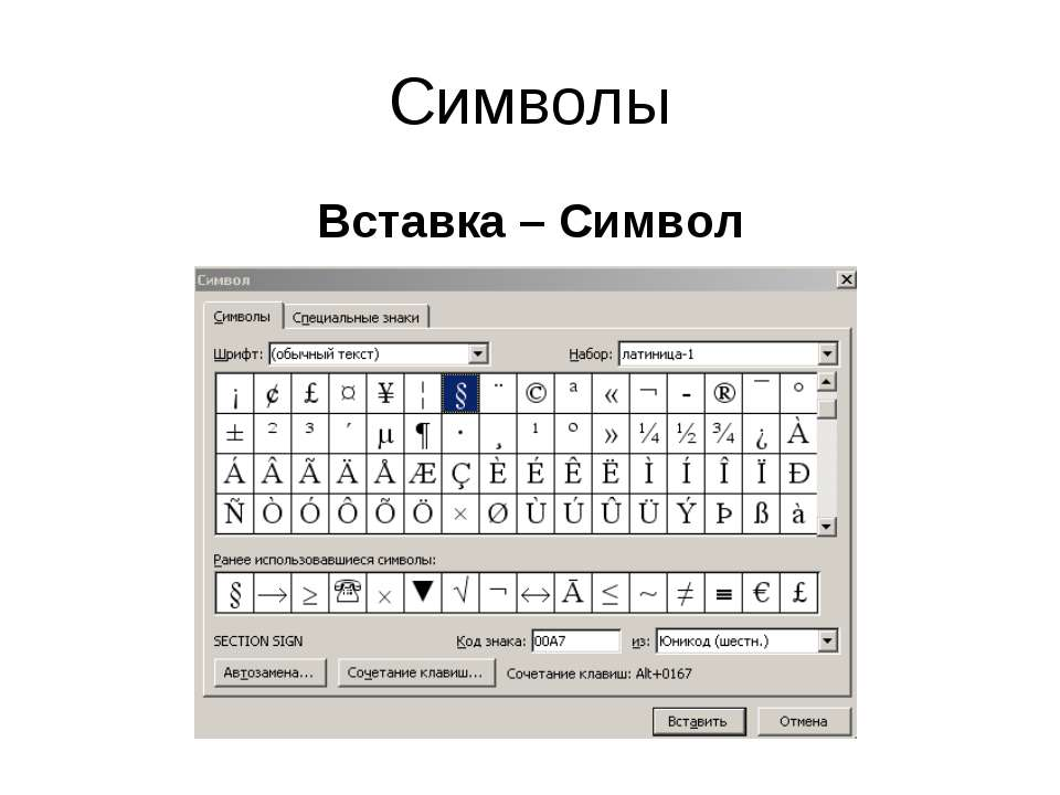 Символы Вставка – Символ