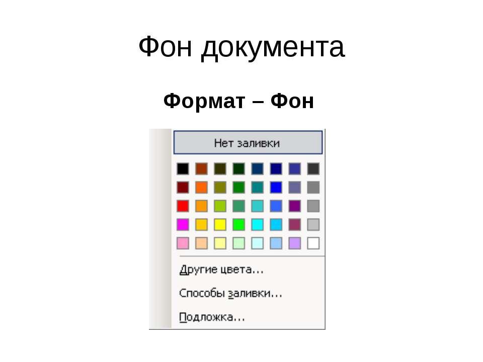 Фон документа Формат – Фон