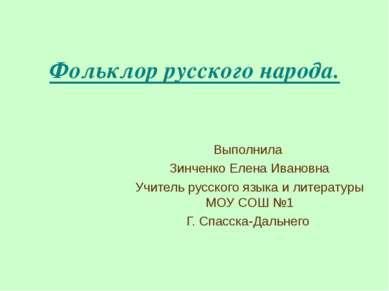Фольклор русского народа. Выполнила Зинченко Елена Ивановна Учитель русского ...