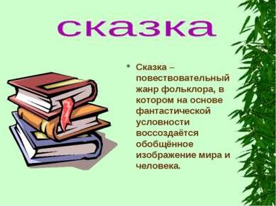 Сказка – повествовательный жанр фольклора, в котором на основе фантастической...