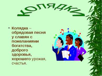 Колядка – обрядовая песня у славян с пожеланиями богатства, доброго здоровья,...