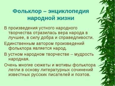 Фольклор – энциклопедия народной жизни В произведения устного народного творч...